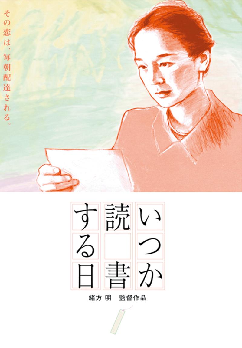 milkwoman_poster.png