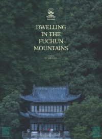 Image result for Dwelling in the Fuchun Mountains movie poster