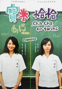 chacha_poster