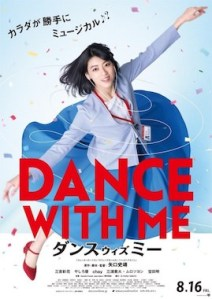 dancewithme_poster