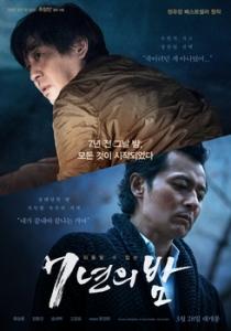 sevenyearsnight_poster