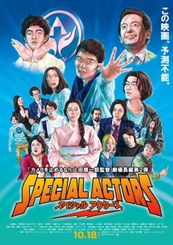 special-actors-poster