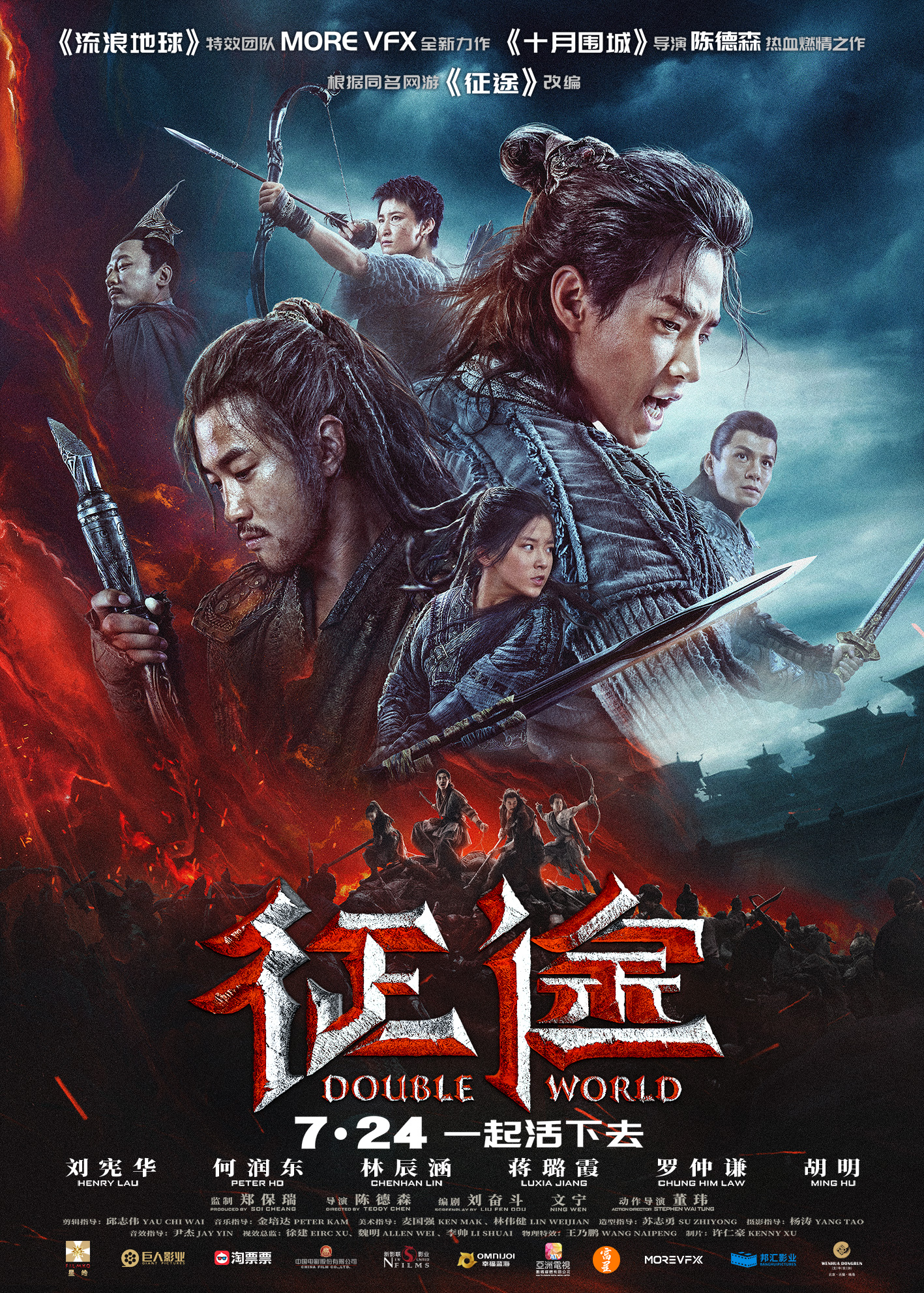 doubleworld_poster