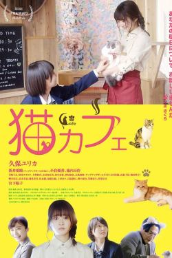catcafe_poster