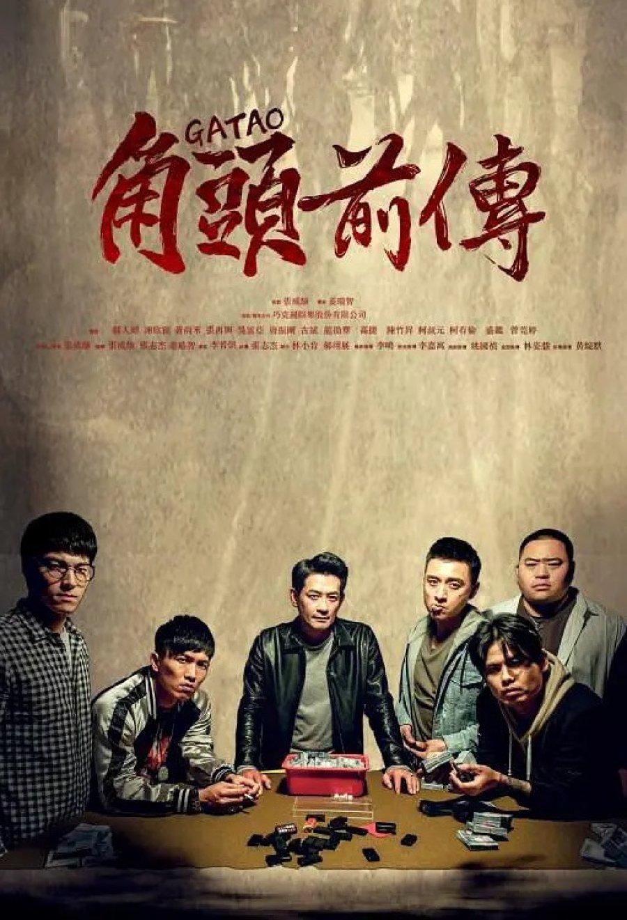 gatao3_poster