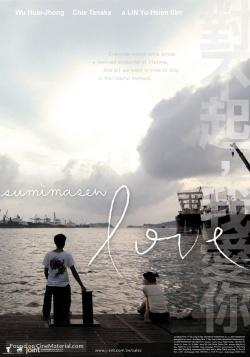 sumimasenlove_poster
