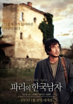 koreanparis_poster