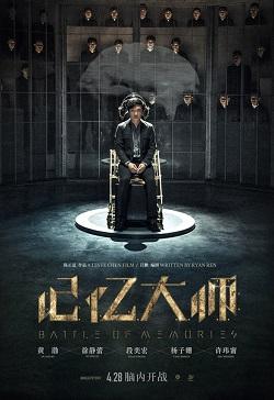 battleofmem_poster