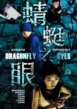 dragonflyeyes_poster