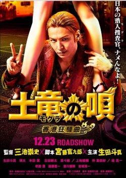 molesong2_poster