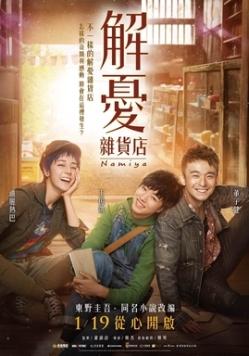 namiya_poster